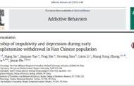 ارتباط میان تکانشگری و افسردگی در اوایل دوره ترک متامفتامین