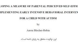 مقیاس خودکارآمدی ادراک شده والدین