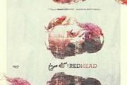 تحلیل روانشناختی مفهوم احساس گناه با محوریت فیلم کله سرخ