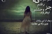 چیستی شعر سپید به زبان روانکاوی