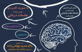 آموزش تخصصی وعملی درمانگرى