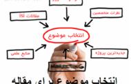 انتخاب موضوع پژوهشی و چالشهای آن