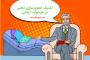 پروتکل طرحواره درمانی برای درمان اختلالها و بیماریهای روانشناختی