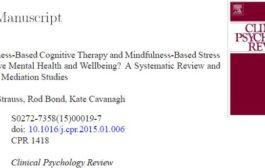 شناخت درمانی مبتنی بر ذهن آگاهی و کاهش استرس مبتنی بر ذهنآگاهی