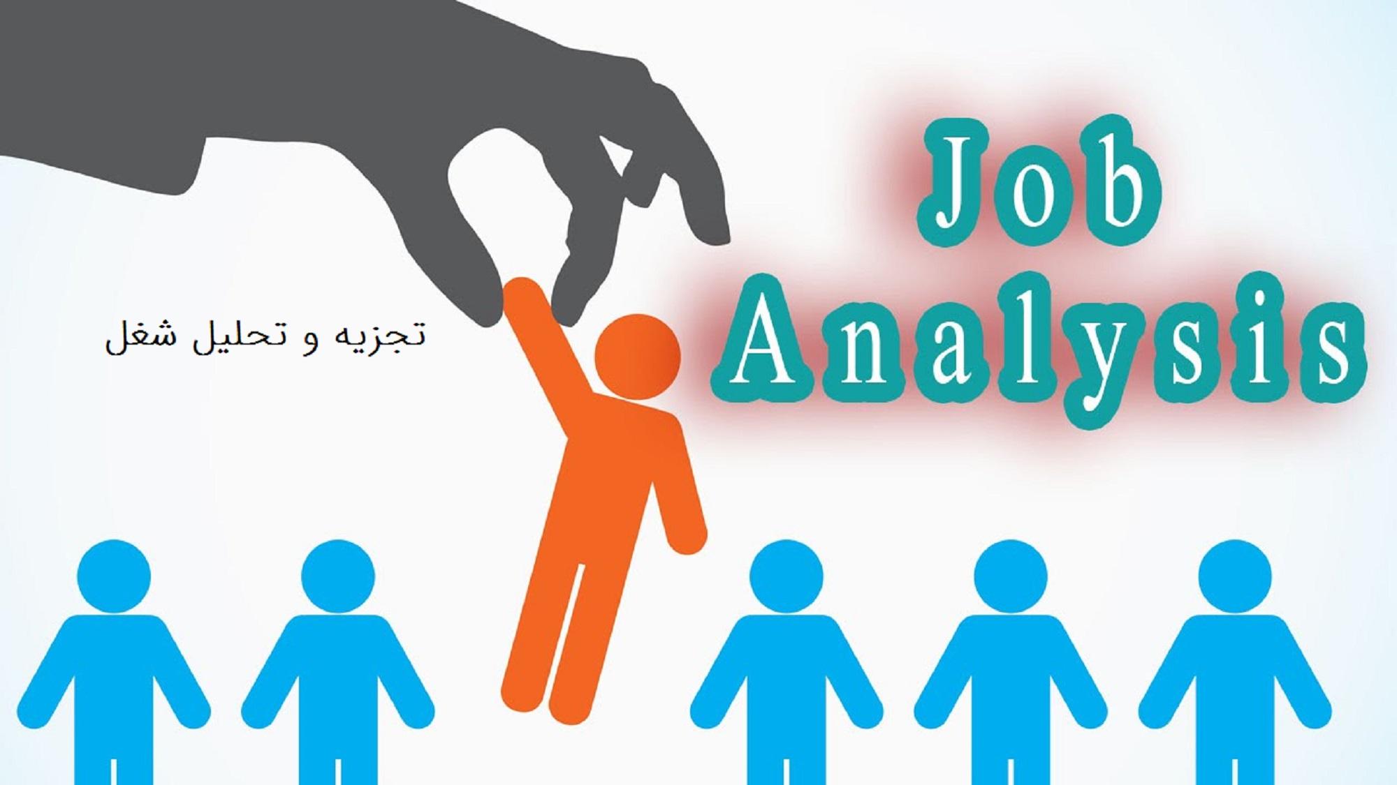 تجزیه و تحلیل شغل (Job Analysis) چیست؟